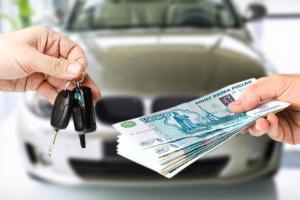 Деньги под залог автомобиля, автоломбард